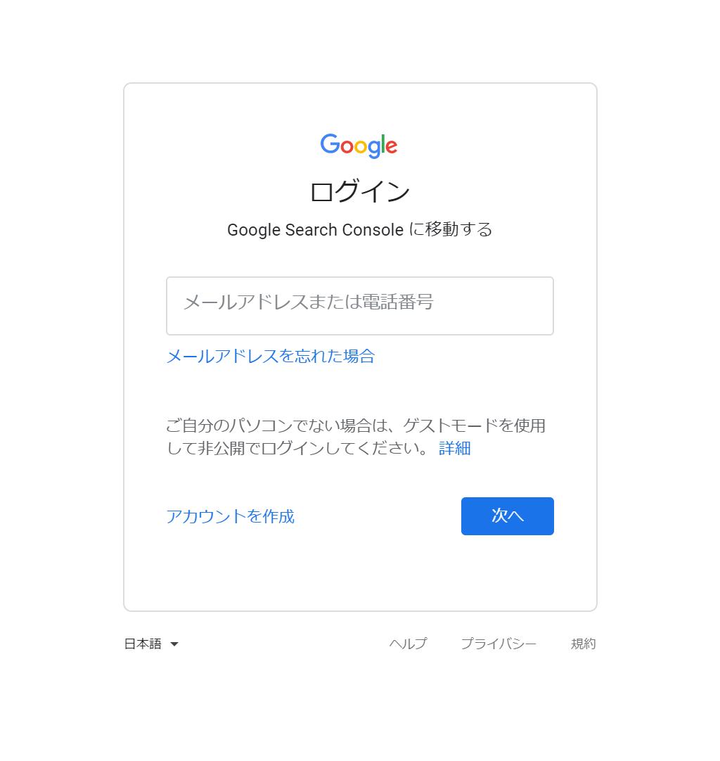 Googleサーチコンソール Gメール