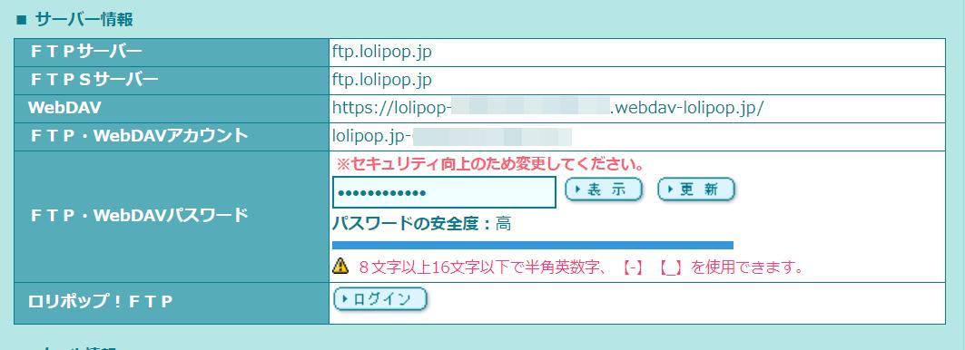 ロリポップFTP情報