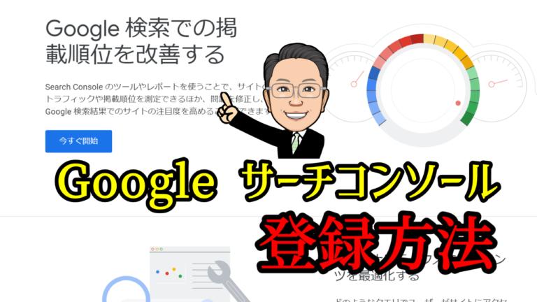 Googleサーチコンソールサムネイル