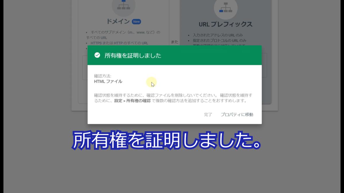 Googleサーチコンソール所有権を証明