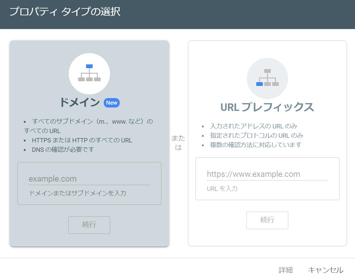 Googleサーチコンソール ドメイン登録