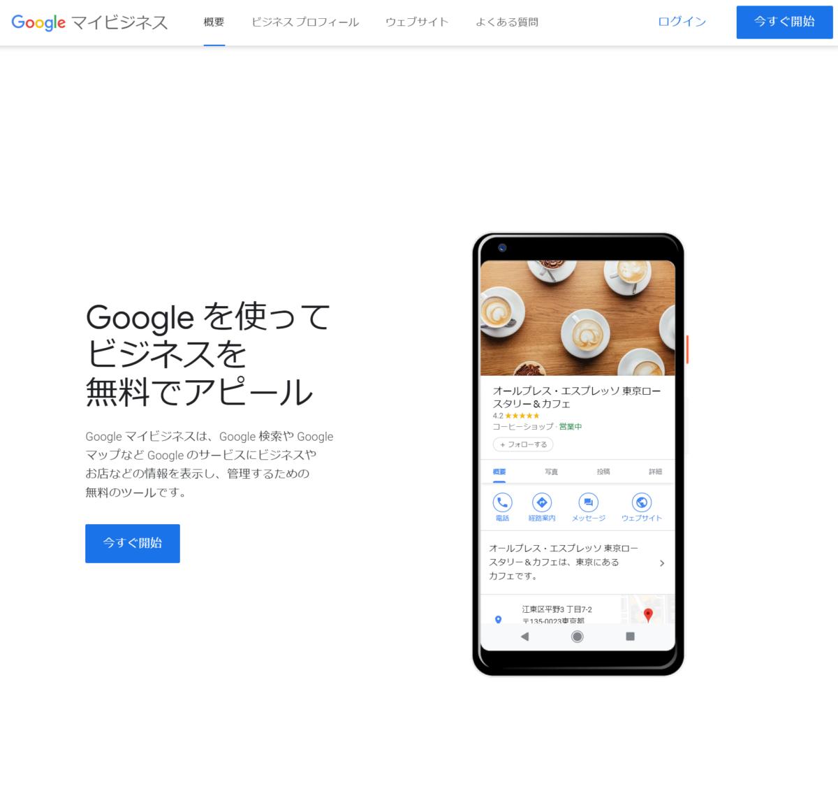 Googleマイビジネス ログイン