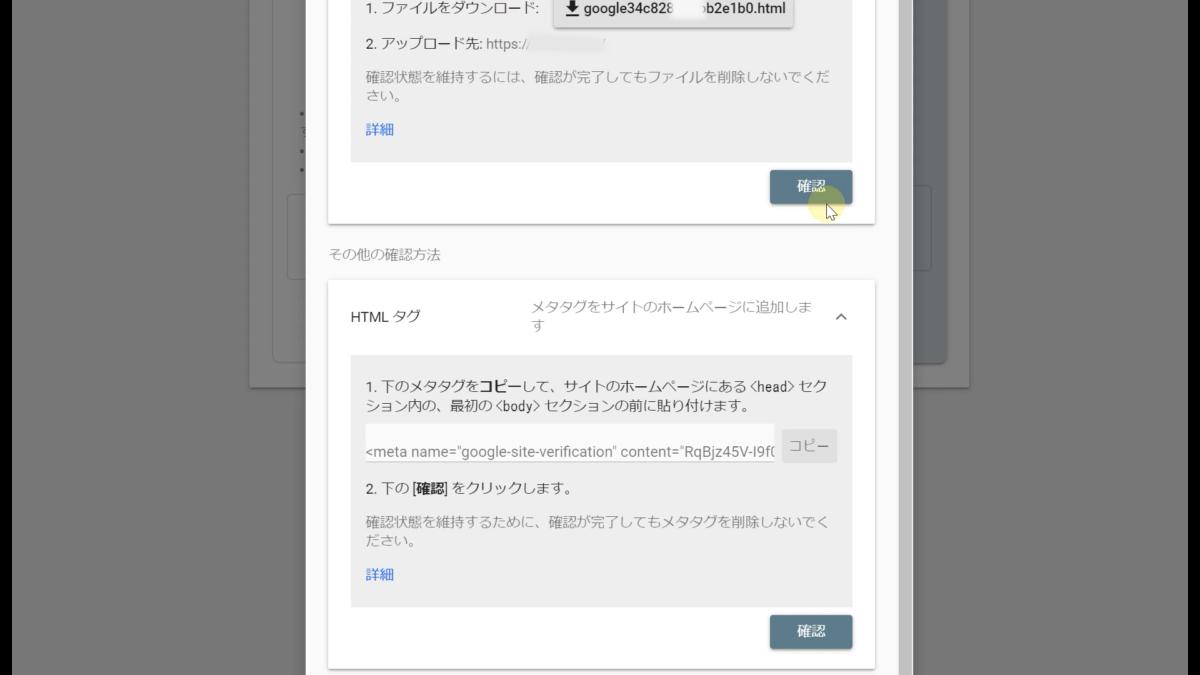 Googleサーチコンソール所有権の確認